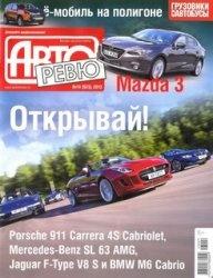 Авторевю №14 2013 Россия
