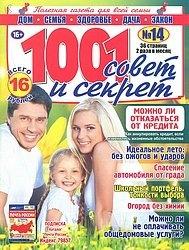 Журнал 1001 совет и секрет №14 2013