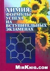 Книга Химия. Формулы успеха на вступительных экзаменах