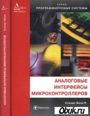 Книга Аналоговые интерфейсы микроконтроллеров