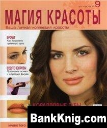 Журнал Магия красоты № 9 2009 pdf 7,96Мб