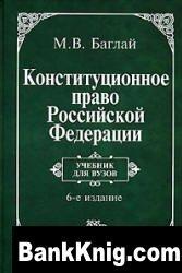 Книга Конституционное право Российской Федерации pdf / zip   2,93Мб