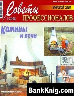 Журнал Советы профессионалов 2008 01.