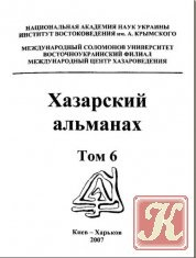 Книга Хазарский альманах. Том 6