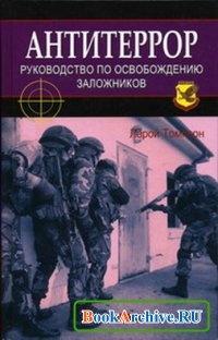 Книга Антитеррор. Руководство по освобождению заложников.