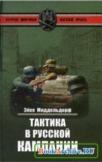 Книга Тактика в русской кампании.