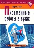Книга Письменные работы в вузах pdf 11,6Мб