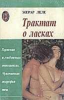 Книга Трактат о ласках djvu 1,1Мб