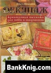 Книга Декупаж. Креативная техника для хобби и творчества jpeg 8,1Мб