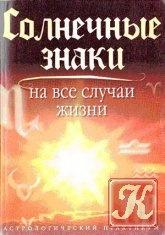 Книга Солнечные знаки на все случаи жизни