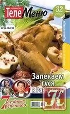 ТелеMеню №1 2013