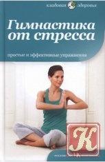 Книга Гимнастика от стресса
