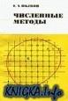 Книга Численные методы