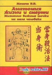 Книга Анатомия жизни и смерти. Жизненно важные точки на теле человека.