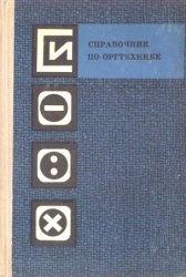 Справочник по оргтехнике