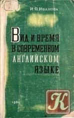 Книга Вид и время в современном английском языке