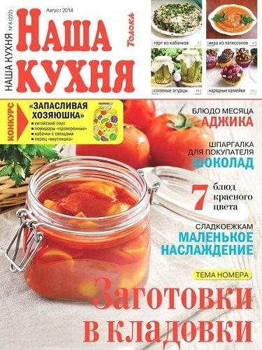 Книга Журнал:  Наша кухня №8 (222) (август 2014)