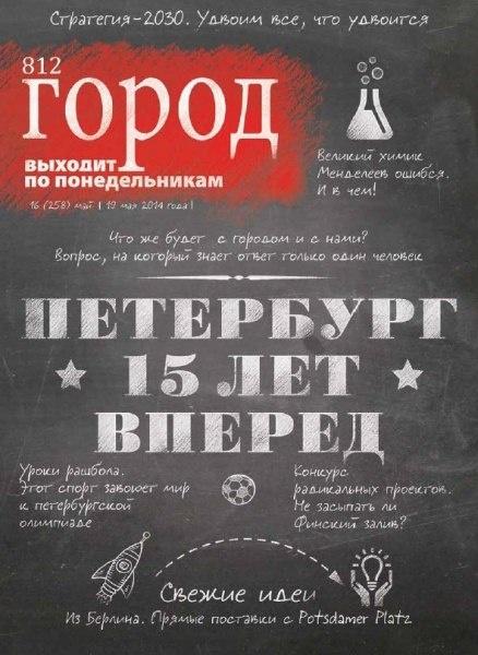 Книга Журнал: Город 812 №16 (май 2014)
