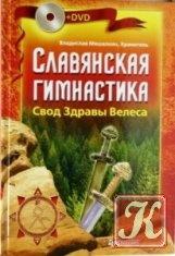Книга В. Мешалкин, Е. Баранцевич - Славянская гимнастика. Свод Здравы Велеса(Видеоурок)