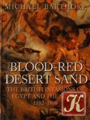 Книга Blood-red Desert Sand: The British Invasions of Egypt and the Sudan 1882-98
