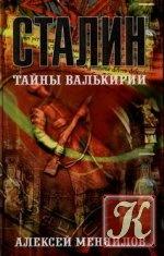 Книга Сталин. Тайны Валькирии