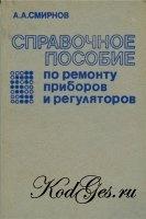 Книга Справочное пособие по ремонту приборов и регуляторов
