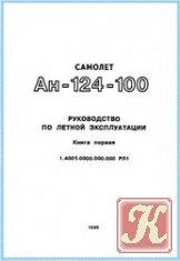 Книга Самолет Ан-124-100. Руководство по летной эксплуатации. Кн.1-2