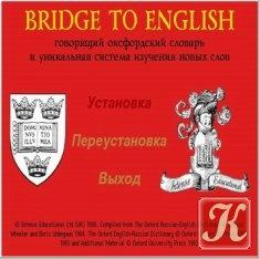 Книга Bridge to English. Говорящий оксфордский словарь