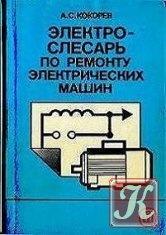 Книга Электрослесарь по ремонту электрических машин