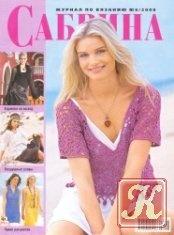 Журнал Сабрина. Вязание крючком №6 2008