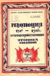 Революция 1917-1918 гг. в Самарской губернии. Хроника событий. Том II. 1918 г.