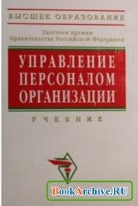 Управление персоналом организации: Учебник (А.Я.Кибанова).