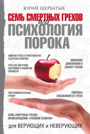 Книга Юрий Щербатых - Семь смертных грехов, или Психология порока для верующих и неверующих