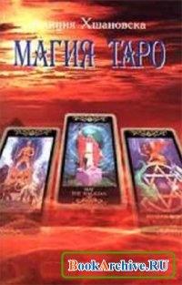 Книга Магия Таро.