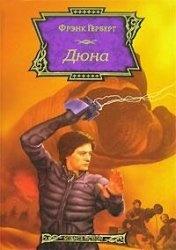 Книга Дюна