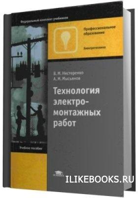 Нестеренко В.М., Мысьянов А.М. - Технология электромонтажных работ