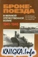 Книга Бронепоезда в Великой Отечественной войне 1941-1945