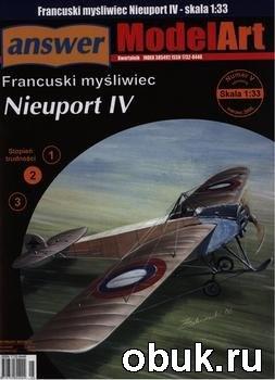 Книга Answer ModelArt 05-2006 - легендарный французский самолёт Nieuport IV