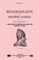 Книга Московские цари и византийские василевсы