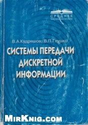 Книга Системы передачи дискретной информации