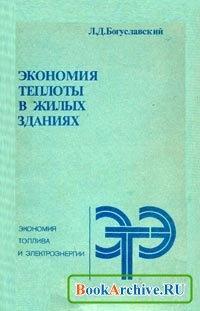Книга Экономия теплоты в жилых зданиях.— 2-е изд., перераб. и доп..