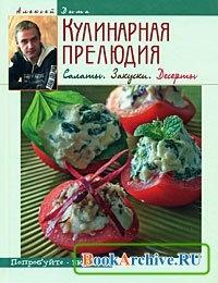 Книга Кулинарная прелюдия. Салаты. Закуски. Десерты.