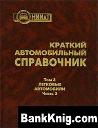 Книга Краткий автомобильный справочник. Том 3. Легковые автомобили. Часть 2.
