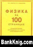 Книга Физика на 100 страницах