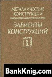Книга Металлические конструкции. Том 1. Элементы конструкций.