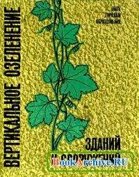 Книга Вертикальное озеленение зданий и сооружений.