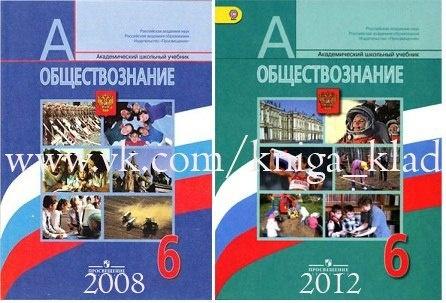 Книга 6 класс Обществознание. Л.Боголюбов, Л.Иванова, Н.Виноградова