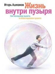 Книга Жизнь внутри пузыря. Неформальное руководство менеджера по выживанию в инвестируемом проекте