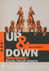 Книга Up @ Down. Реклама: жизнь после смерти