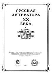 Книга Русская литература XX века: Школы, направления, методы творческой работы